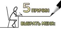 5-причин